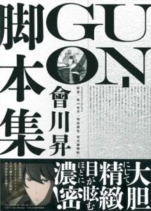 UN-GO會川昇脚本集 (ANIMESTYLE ARCHIVE)