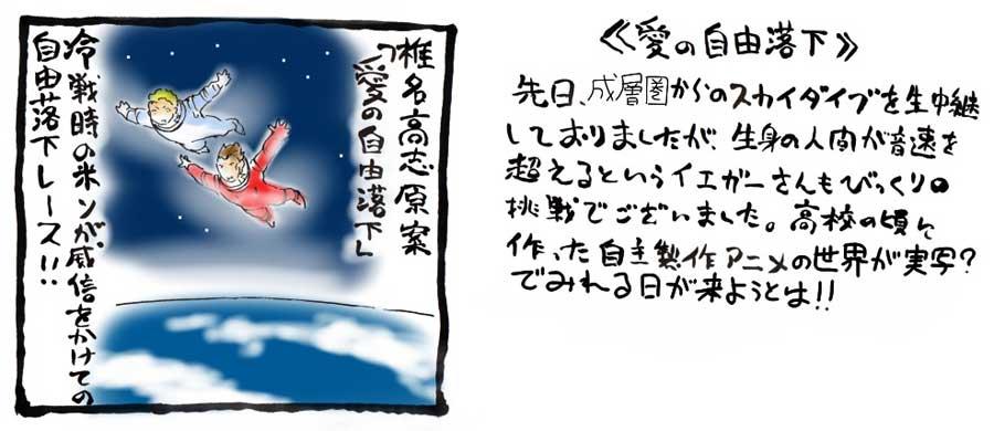 「サムシネ!」第45回