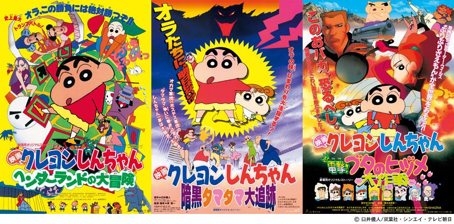 新文芸坐×アニメスタイル セレクション「再検証!? 映画『クレヨンしんちゃん』PART 2」