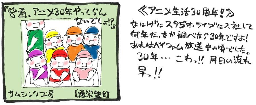 「サムシネ!」第167回