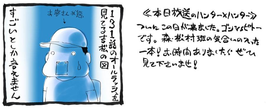 「サムシネ!」第168回