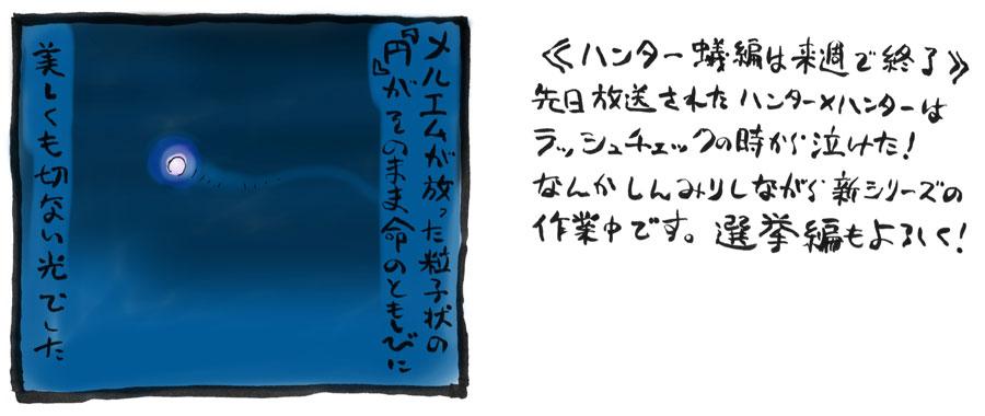 「サムシネ!」第169回