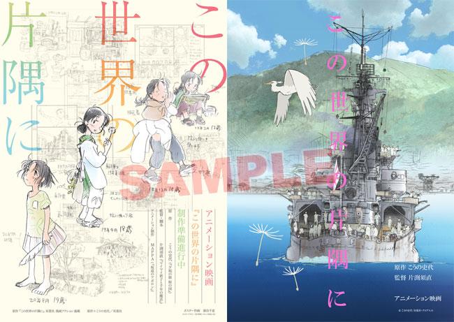 ポスターはすずさん、青葉の2種類。それぞれ500円、1000円(税込価格). てぬぐい. ▲「この世界の片隅に」