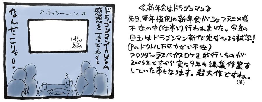 「サムシネ!」第213回