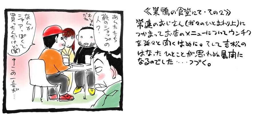 「サムシネ!」第215回