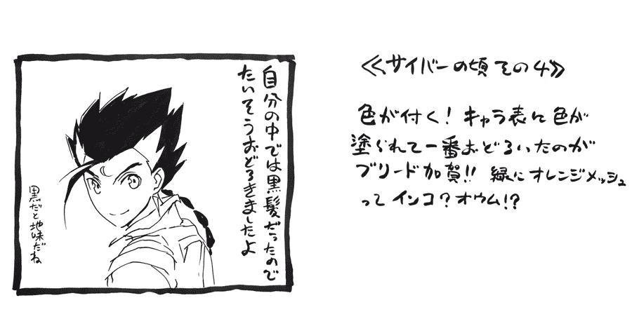 「サムシネ!」第238回