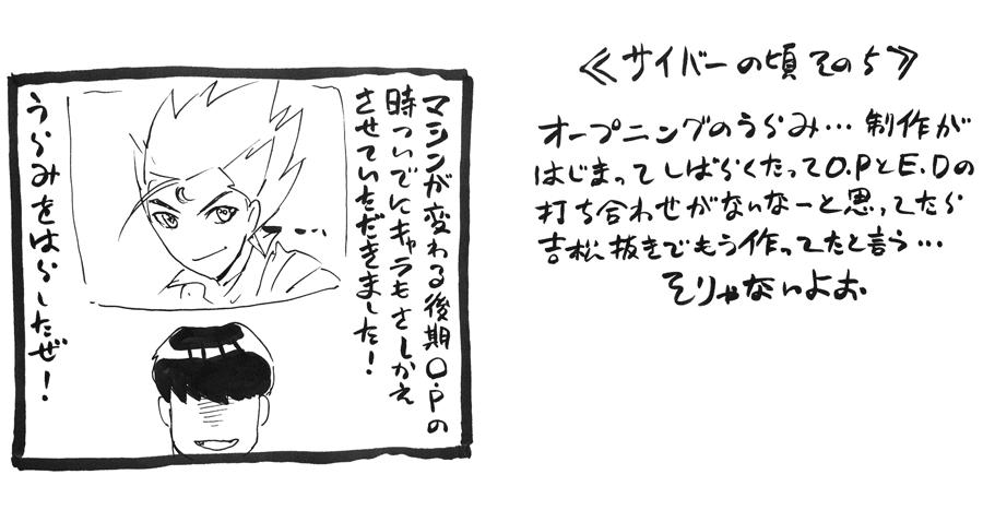 「サムシネ!」第239回