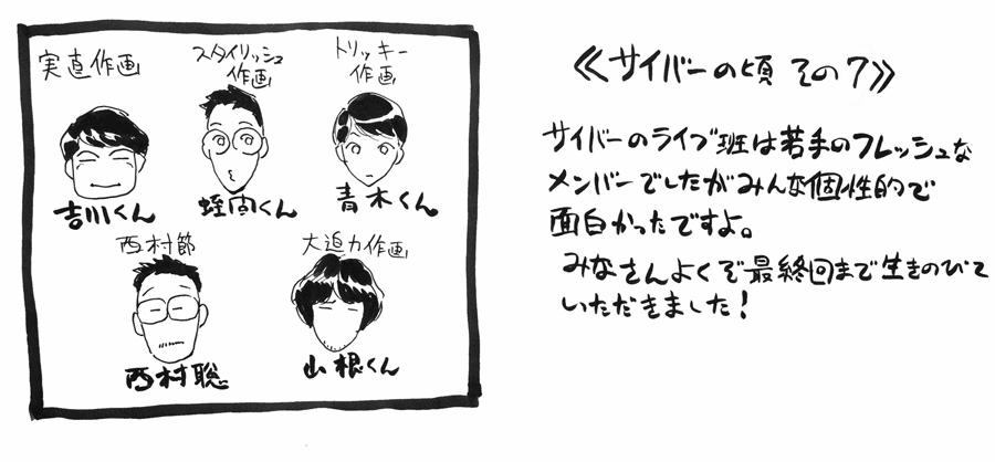 「サムシネ!」第241回