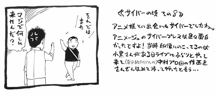 「サムシネ!」第242回