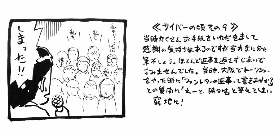 「サムシネ!」第243回