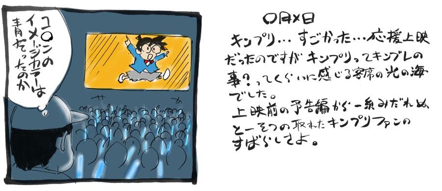 「サムシネ!」第249回