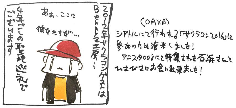 「サムシネ!」第250回