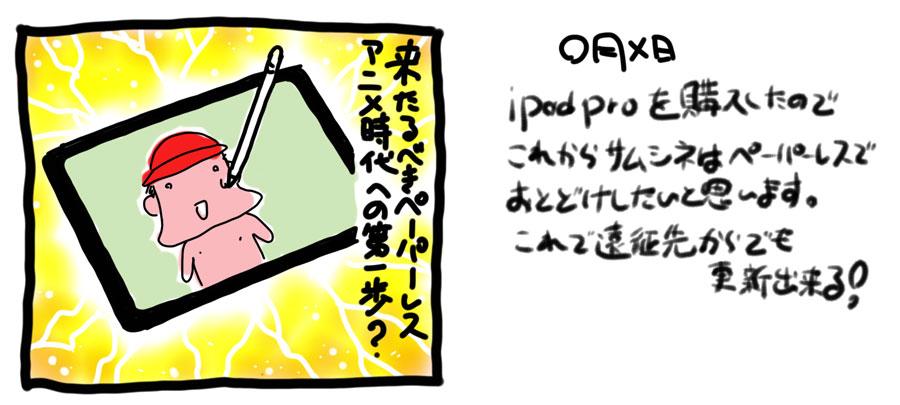 「サムシネ!」第251回