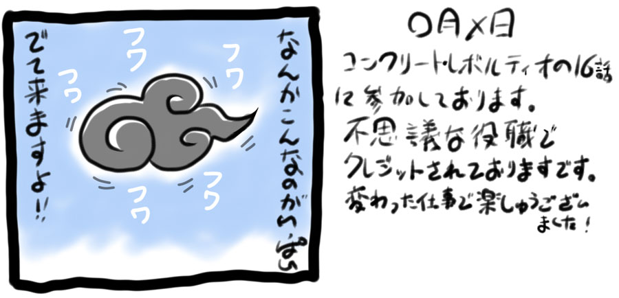 「サムシネ!」第253回
