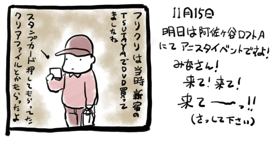 「サムシネ!」第257回