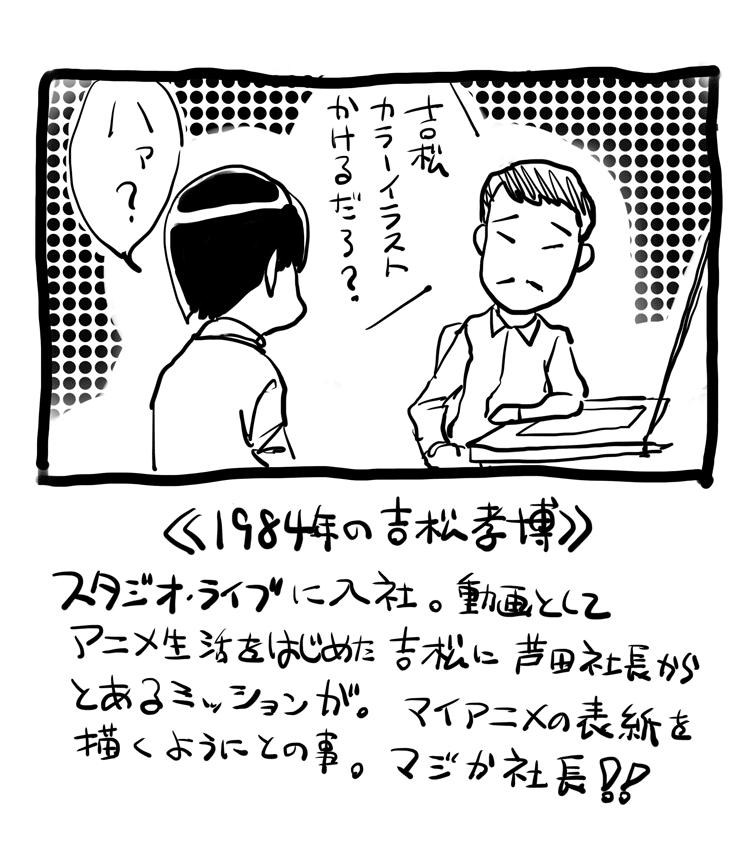 「サムシネ!」第273回